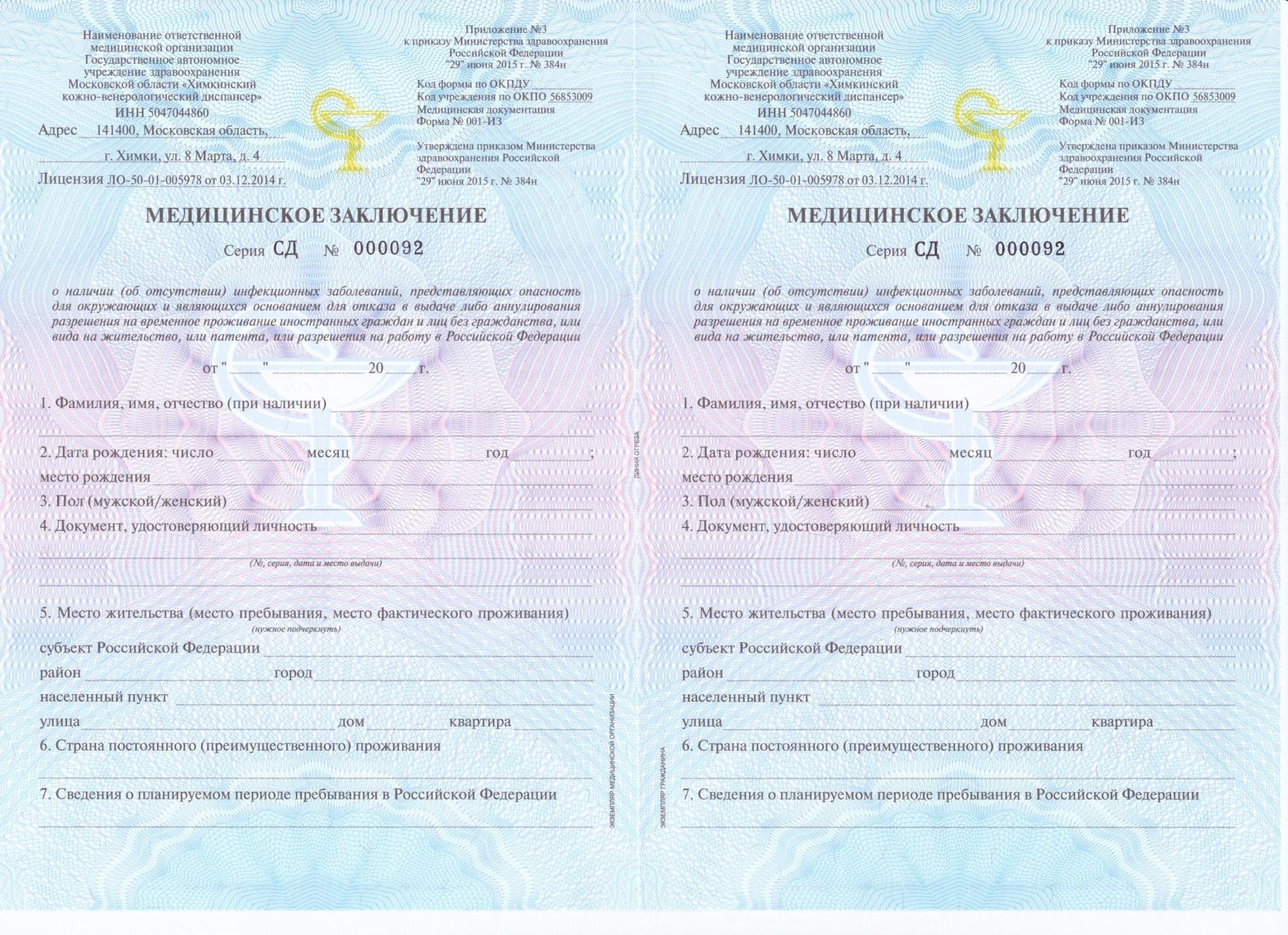 Официальная медицинская справка для ФМС (РВП, ВНЖ)